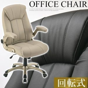 エグゼクティブチェアー パーソナルチェアー オフィスチェアー 椅子 ハイバック パソコン 肘付き 肘掛け 昇降 ロッキング キャスター 人気の写真