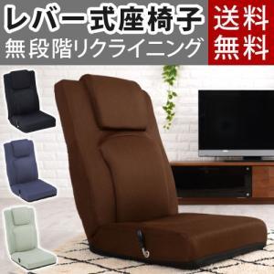 座椅子 座イス 座いす リクライニング 寝椅子 フロアソファ フロアチェア 背もたれ ハイバック コンパクト おしゃれ 完成品の写真