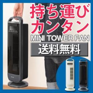 【送料無料】 扇風機 タワー型 アロマ扇風機 サーキュレータ...