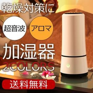 加湿器 卓上加湿器 コンパクト 超音波加湿器 超音波式加湿器 熱くならない ミスト 送料無料 gachinko