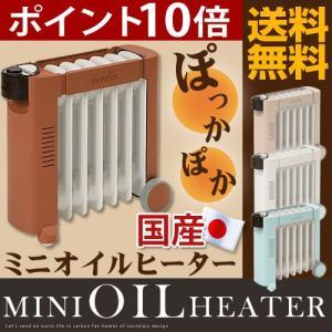 【ポイント10倍】 足元ヒーター 足元暖房 オイルヒーター 送料無料 日本製 国産 gachinko