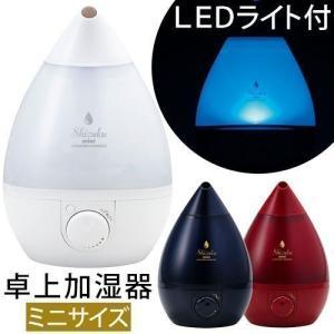 超音波加湿器 アロマ 寝室 オフィス リビング ledライト タイマー 卓上加湿器 gachinko
