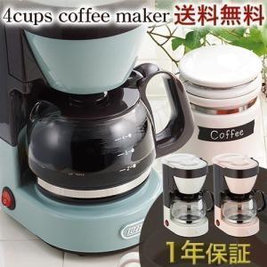 コーヒーメーカー コーヒーマシン ドリップ式 ドリップコーヒ...