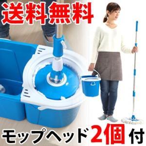 スピンモップ 回転モップ 掃除用具 替えモップ 取り替え 取り外し 伸縮 給水 脱水 モップヘッド 汚れ 水切り バケツ すすぎ 簡単 柄 ロング|gachinko