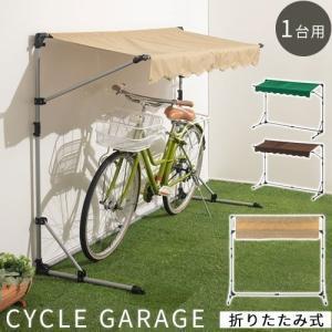 サイクルガレージ 1台 おしゃれ 自転車置き場 自転車 カバー バイク 三輪車 屋根 日除け 雨よけ 折りたたみ 物置 屋外 テント 庭 ガーデン