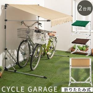 サイクルガレージ 2台用 おしゃれ 自転車置き場 自転車 カバー バイク 三輪車 屋根 日除け 雨よけ 折りたたみ 物置 屋外 テント 庭 ガーデン