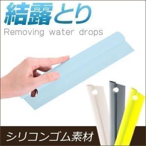 結露とりワイパー 浴室掃除用品 カー掃除用品 結露防止対策 グッズ お風呂掃除 水滴 水きり ワイパー ガラスワイパー スクイジー おしゃれ