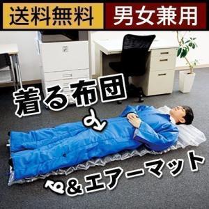 寝袋 寝具 スリーピングバッグ エアーマット付き アウトドア...