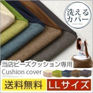【送料無料】クッションカバー 70×70 ビーズクッション 専用カバー 洗える 洗濯可能 70 cmの写真