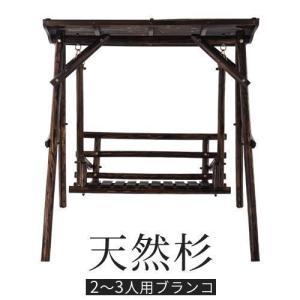 木製 ブランコ 屋外遊具 焼杉 耐荷重150kg 幅190×奥行138×高さ178cm 庭 ガーデン...