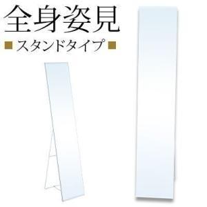 【送料無料】 スタンドミラー 鏡|gachinko