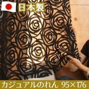 カーテン 北欧 かわいい 北欧柄カーテン 洋風 のれん 暖簾 おしゃれ おすすめの写真