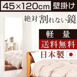 フィルムミラー 割れない鏡 割れないミラー 鏡 姿見鏡 大きい おしゃれ おすすめ 軽量 日本製 45×120cm|gachinko