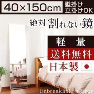 フィルムミラー 割れない鏡 割れないミラー 鏡 姿見鏡 全身鏡 大きい おしゃれ 軽量 日本製 40×150cm|gachinko