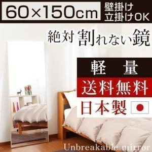 フィルムミラー 割れない鏡 割れないミラー 鏡 姿見鏡 全身鏡 大型 おしゃれ 軽量 日本製 60×150cm|gachinko