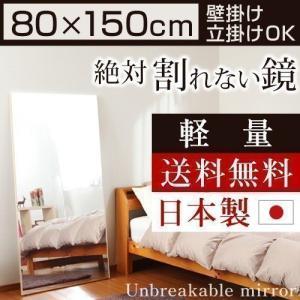 フィルムミラー 割れない鏡 割れないミラー 鏡 姿見鏡 全身鏡 大型 おしゃれ 軽量 日本製 80×150cm|gachinko