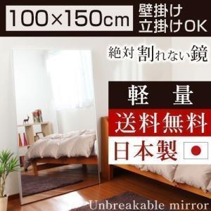 フィルムミラー 割れない鏡 割れないミラー 鏡 姿見鏡 全身鏡 大型 おしゃれ 軽量 日本製 100×150cm|gachinko
