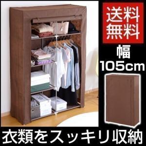 衣類を日焼けやホコリから保護するカバー付きハンガーラック。 カバーで隠せば見違えるほどお部屋がスッキ...