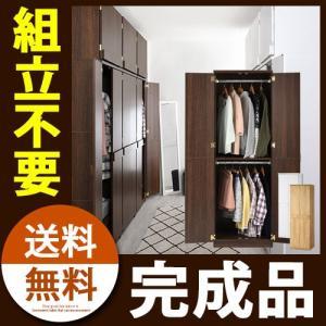 収納 家具 おすすめ 完成品】 収納家具 クローゼット ワードローブ 木製 壁面収納 収納棚 扉
