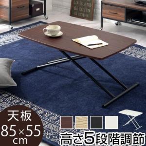 テーブル 折りたたみテーブル 昇降式テーブル 木製 おしゃれの画像