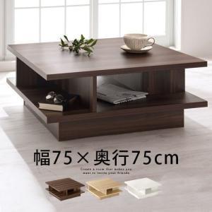 リビングテーブル ウォールナット ナチュラル センターテーブル 机 棚付きテーブル 木製テーブル おしゃれの写真