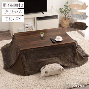 こたつ 長方形 テーブル こたつ布団 セット 折れ脚 ローテーブル 送料無料 家具調こたつ 掛け布団