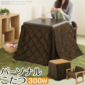 1人用こたつセット コタツ 掛け布団 チェア 3点セット こたつ布団 正方形 こたつテーブル ハイタイプの画像