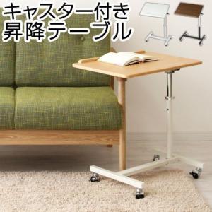 サイドテーブル 高さ調節 角度調節 リビング 寝室 ベッド ソファ 昇降テーブル ミニテーブル 木製の写真