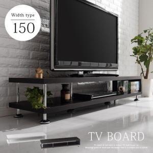 テレビ台 テレビボード TV台 おしゃれ TVラック ローボード リビングボード フロア 収納 AVボード インテリア 人気 北欧 幅150cm