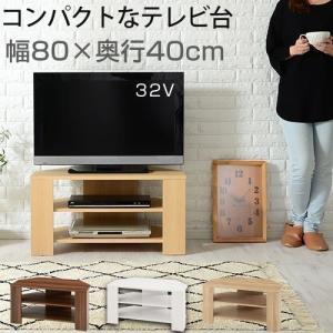 テレビ台 テレビボード テレビスタンド TVボード TV台 木製 おしゃれ 北欧 省スペース コンパ...