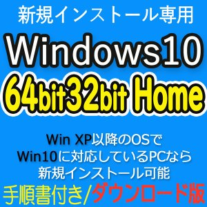Windows 10 Home 64bit/32bit 認証保証 新規インストール手順書付きダウンロ...