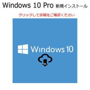 Windows 10 Pro 64bit/32bit 認証保証 新規インストール手順書付きダウンロー...