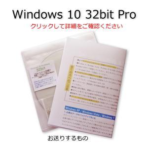 サポート万全 ISO WIN10(おまけ)付 Windows 7 Professional 32Bi...