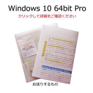 サポート万全 ISO WIN10(おまけ)付  Windows 7 Professional 64Bit プロダクトキー 販売再開 認証保証