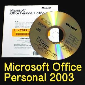 メール便 送料無料 代引不可 Microsoft Office 2003 Personal (OEM版) CDのみ送ります 開封品|gadget-sale