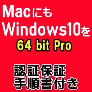 Mac用 Windows 10 64bit 認証保証 正規 OEM プロダクトキー インストール用U...