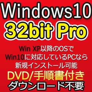 Windows 10 Professional 32bit OEMプロダクトキーセット