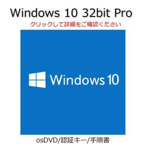 Windows 10 Pro32bitデータ付(おまけ) Windows 7 Professional OEM プロダクトキー