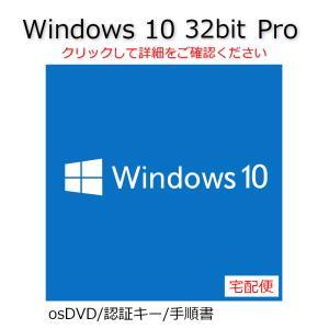 宅配便専用Windows 10 Pro32bitデータ(おまけ)付 Windows 7 Professional OEM プロダクトキー|gadget-sale
