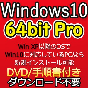 Windows 10 Professional 64bit OEMプロダクトキーセット