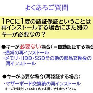 Windows 10 Pro 64bit 認証可能 正規 OEM プロダクトキー インストールDVD/手順書/サポート付 ウィンドウズ アップデート|gadget-sale|05