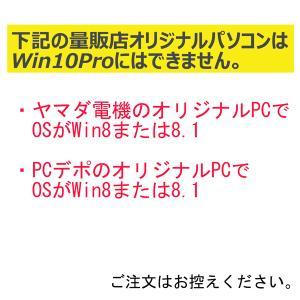 Windows 10 Pro 64bit 認証可能 正規 OEM プロダクトキー インストールDVD/手順書/サポート付 ウィンドウズ アップデート|gadget-sale|06