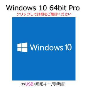 Windows 10 Pro64bitデータ(おまけUSB)付 Windows 7 Professional OEM プロダクトキー