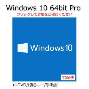 宅配便専用Windows 10 Pro64bitデータ(おまけ)付 Windows 7 Professional OEM プロダクトキー