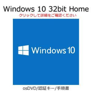 Windows 10 Home 32bit 認証可能 正規 OEM プロダクトキー インストールDV...