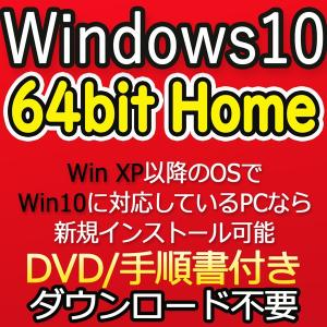 Windows 10 Home 64bit 認証可能 正規 OEM プロダクトキー インストールDVD/手順書/サポート付