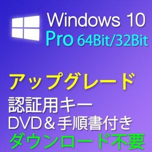 Windows 10 Pro 認証保証 64/32bit アップグレード認証用プロダクトキー(OSD...