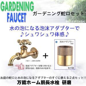 万能ホーム胴長水栓(研磨)-泡沫アダプター(真鍮)のセット BHD13-B-G206AD 送料¥424|gadget-tack