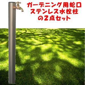 万能ホーム胴長水栓蛇口(鋳肌)+水栓柱 角型60×900mm(ステンレス)のセット BHD13-E+G206-S60K-2SET 送料¥424|gadget-tack
