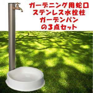 万能ホーム胴長水栓蛇口(鋳肌)+水栓柱 角型60×900mm(ステンレス)+ガーデンパンのセット BHD13-E+G206-S60K-3SET 送料¥424|gadget-tack